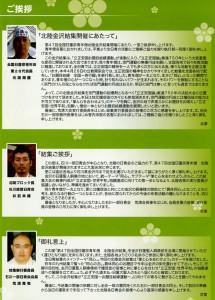 第47回 北陸金沢結集 報告