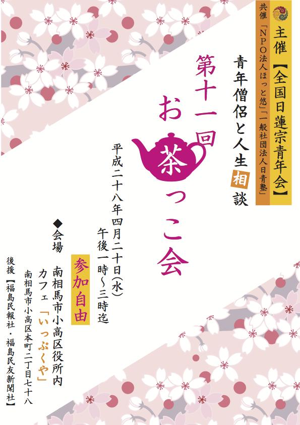 160420ocha_poster