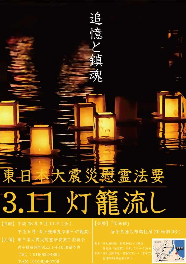 160311segaki_poster