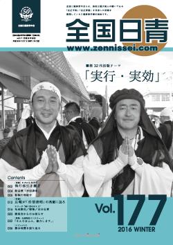 機関誌vol177-イメージ