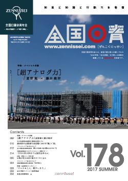 機関誌vol178-イメージ