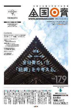 機関誌vol179-イメージ