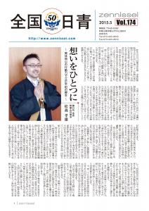 機関誌vol174-イメージ