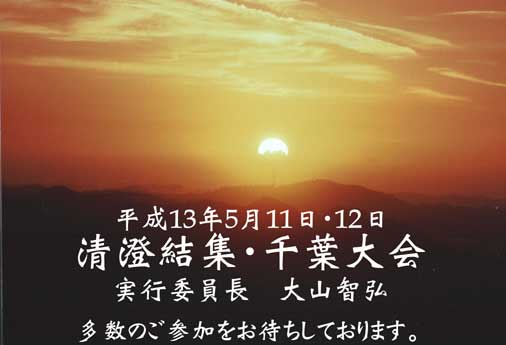 kiyosumi1
