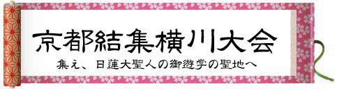 京都結集横川大会