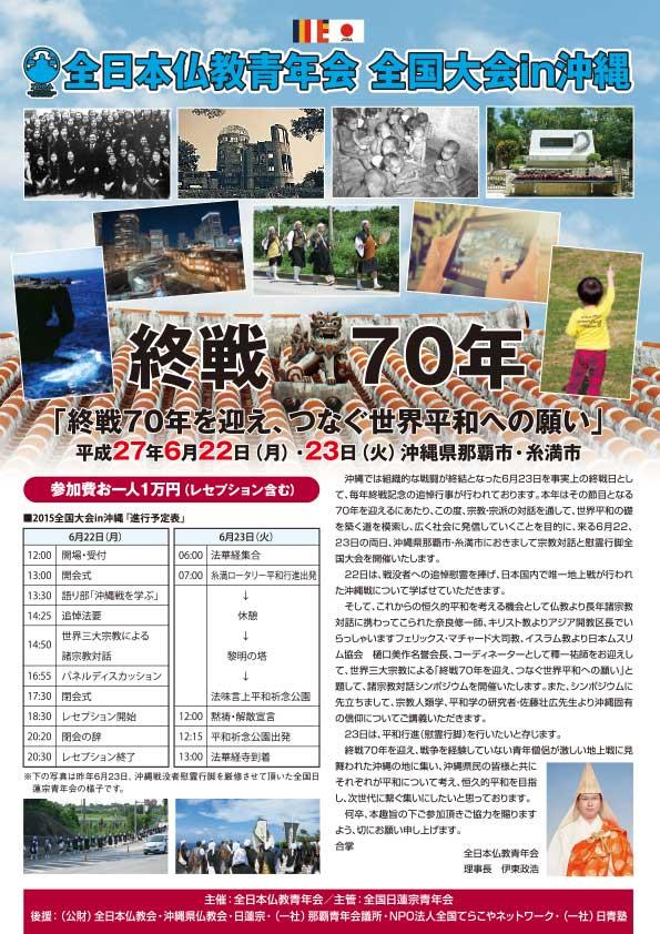 150622-23_okinawa