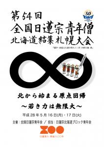 北海道結集札幌大会 2016