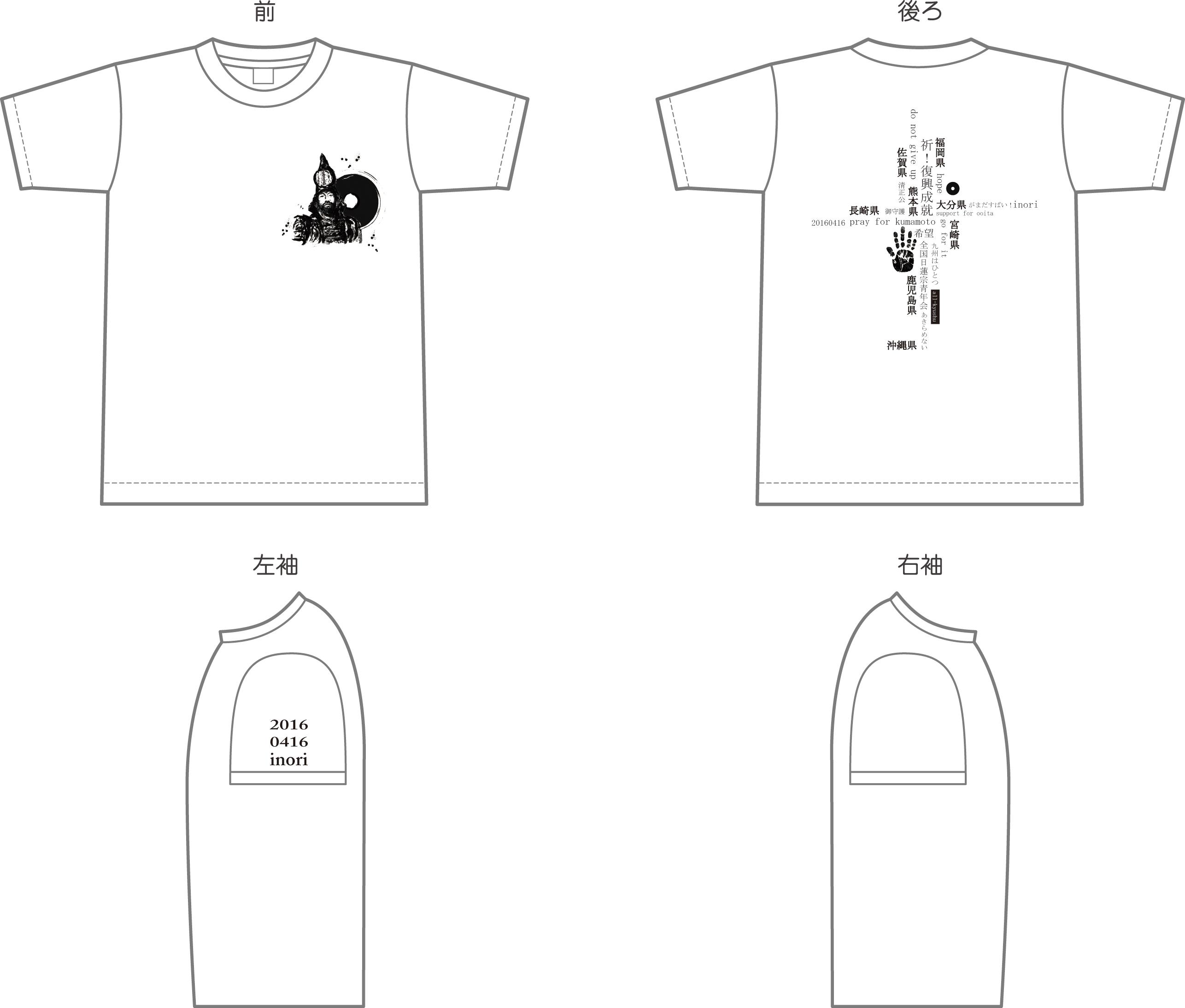 復興Tシャツ100