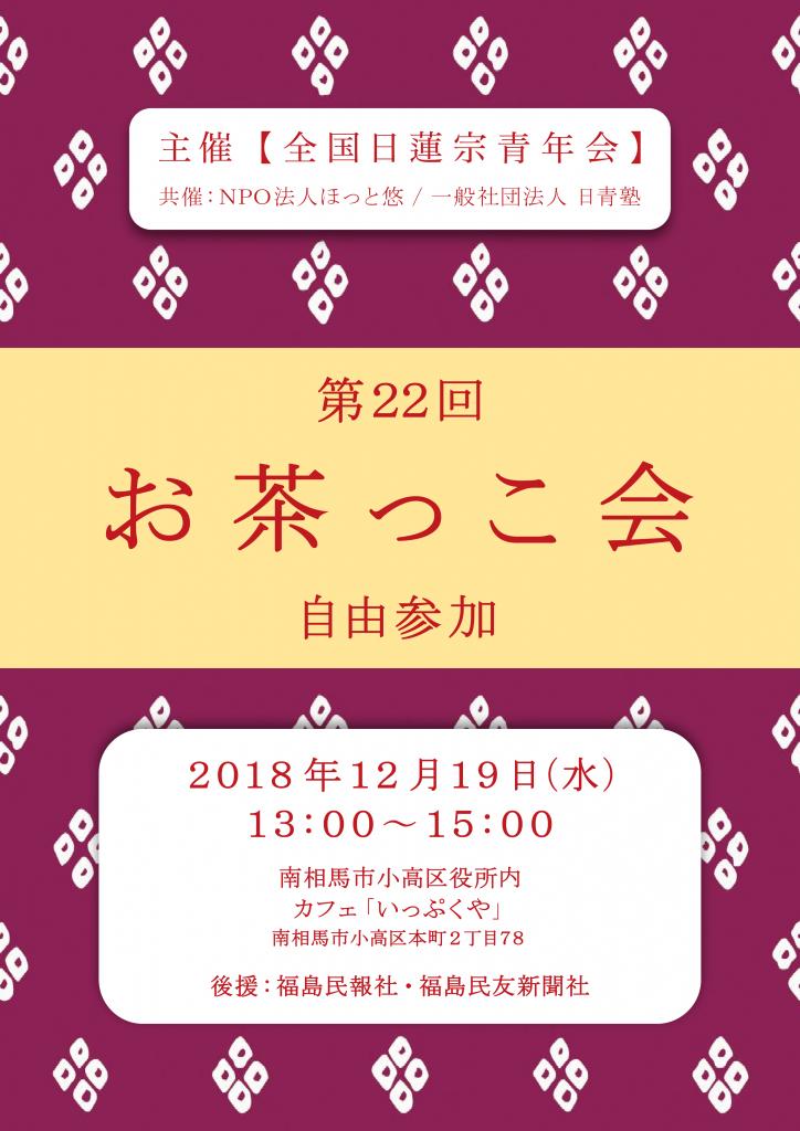 お茶っこ会(第22回)