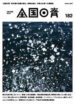 機関誌vol182-イメージ