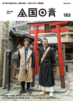機関誌vol183-イメージ