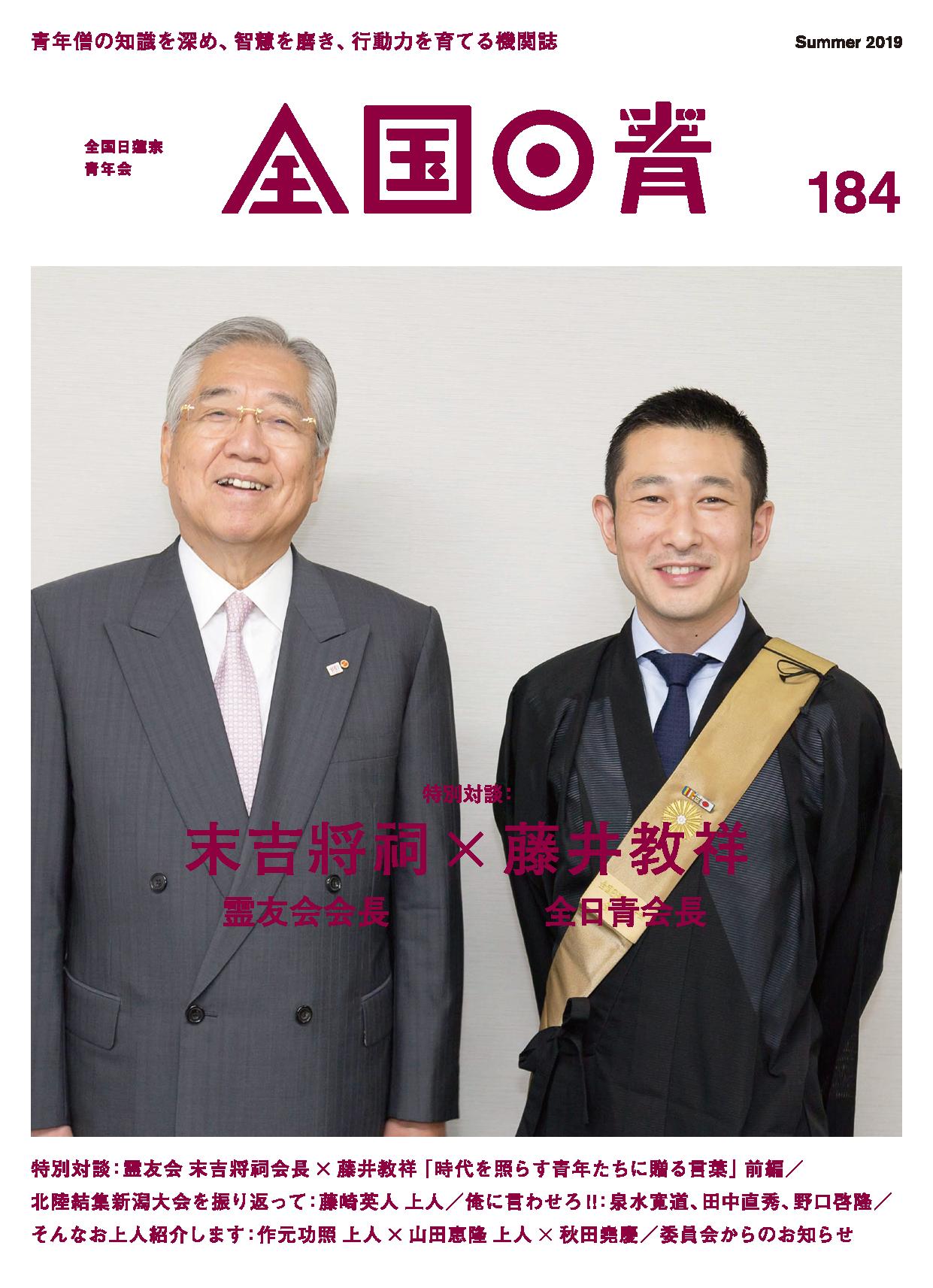 機関誌vol184-イメージ