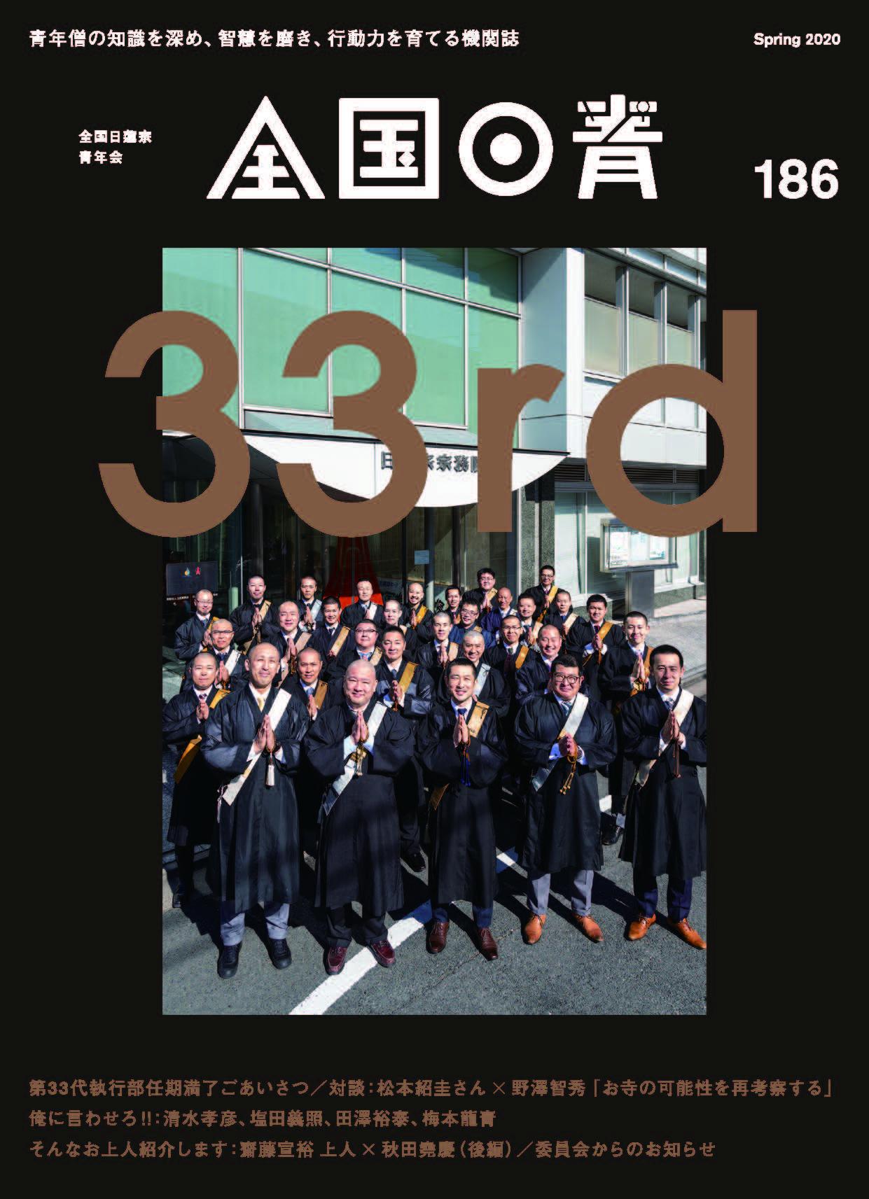 機関誌vol186-イメージ