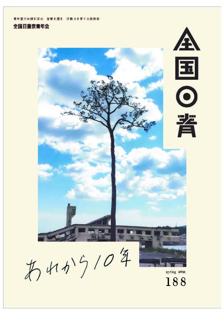 機関誌vol188-イメージ