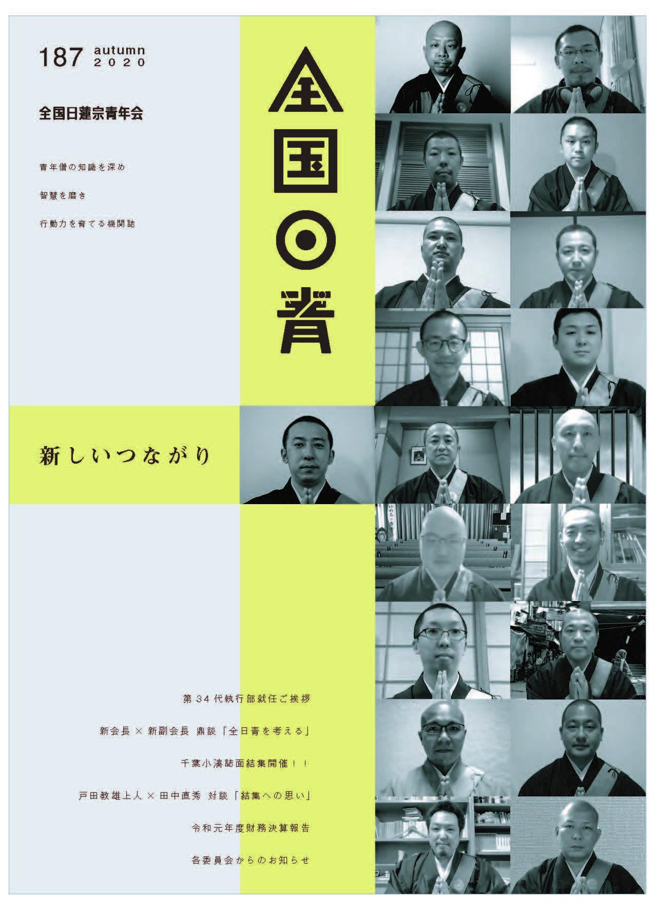 機関誌vol187-イメージ